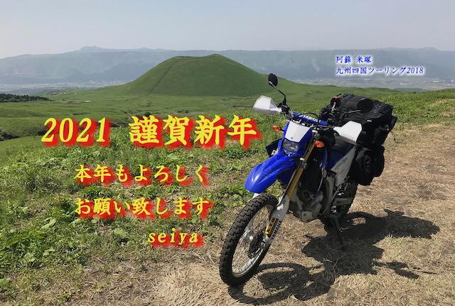 WR2021.jpg